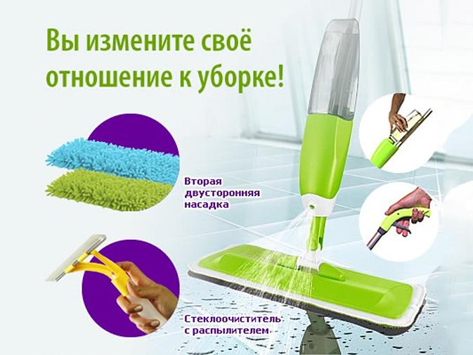 Швабра Spray Mop Deluxe